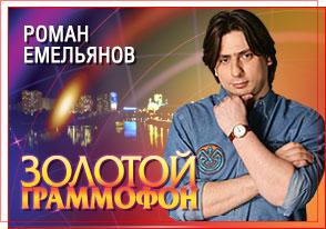 Золотой Граммофон» - Русское Радио